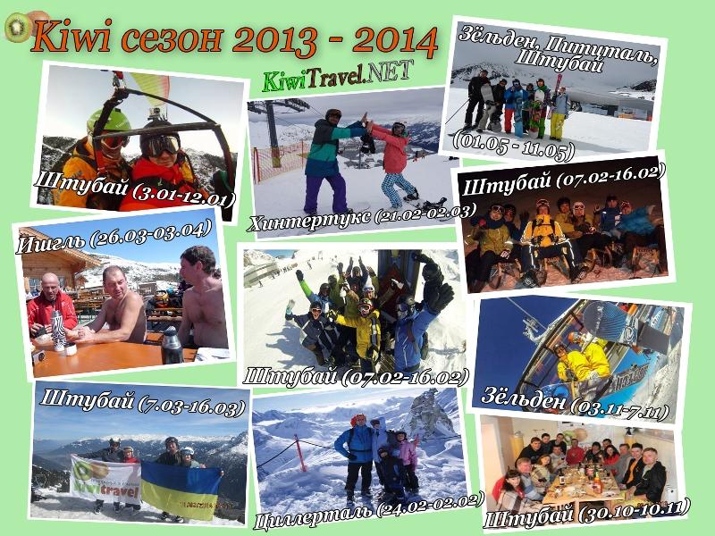 сезон-2014-new-4