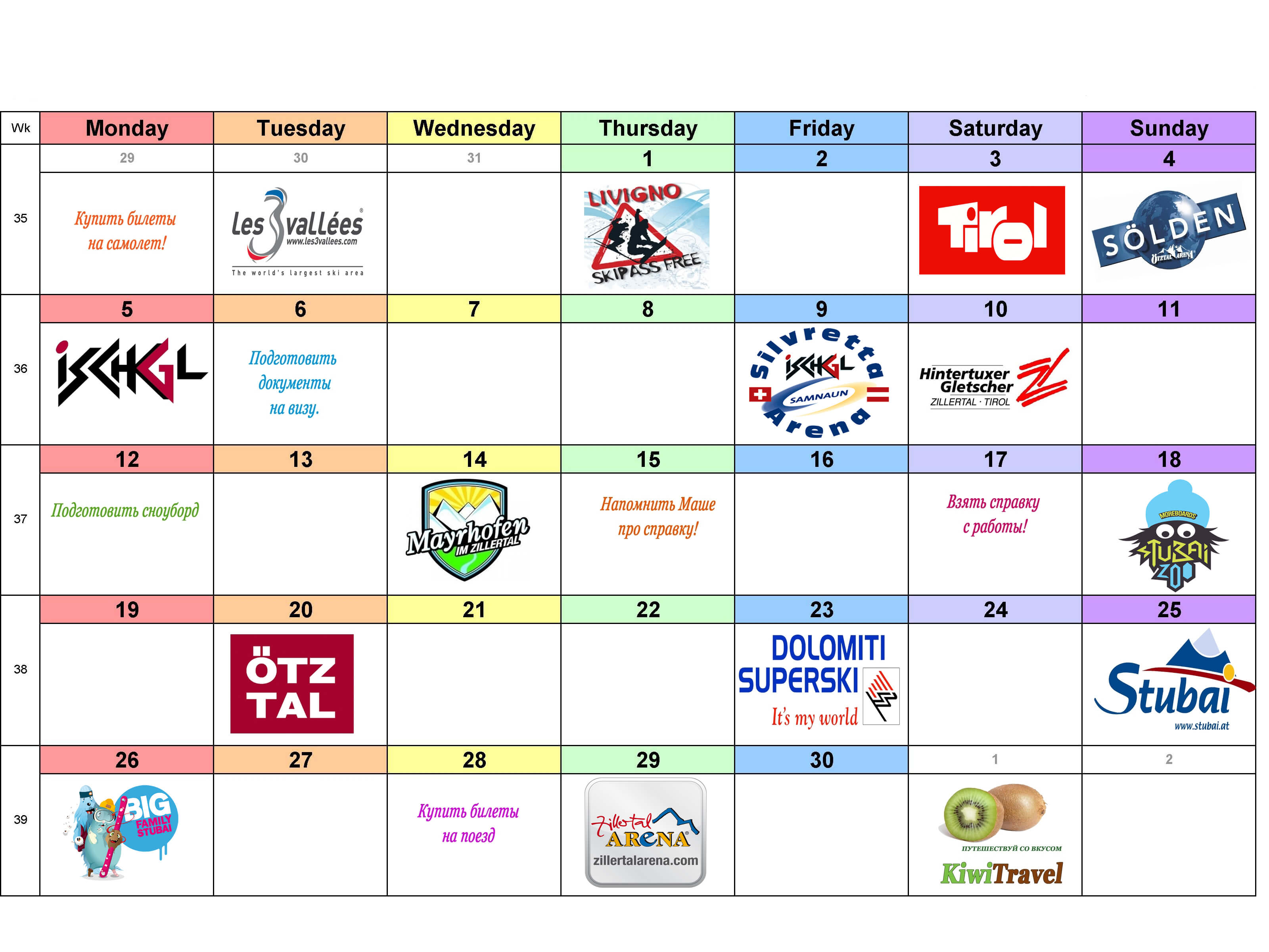 Календарь горнолыжных туров