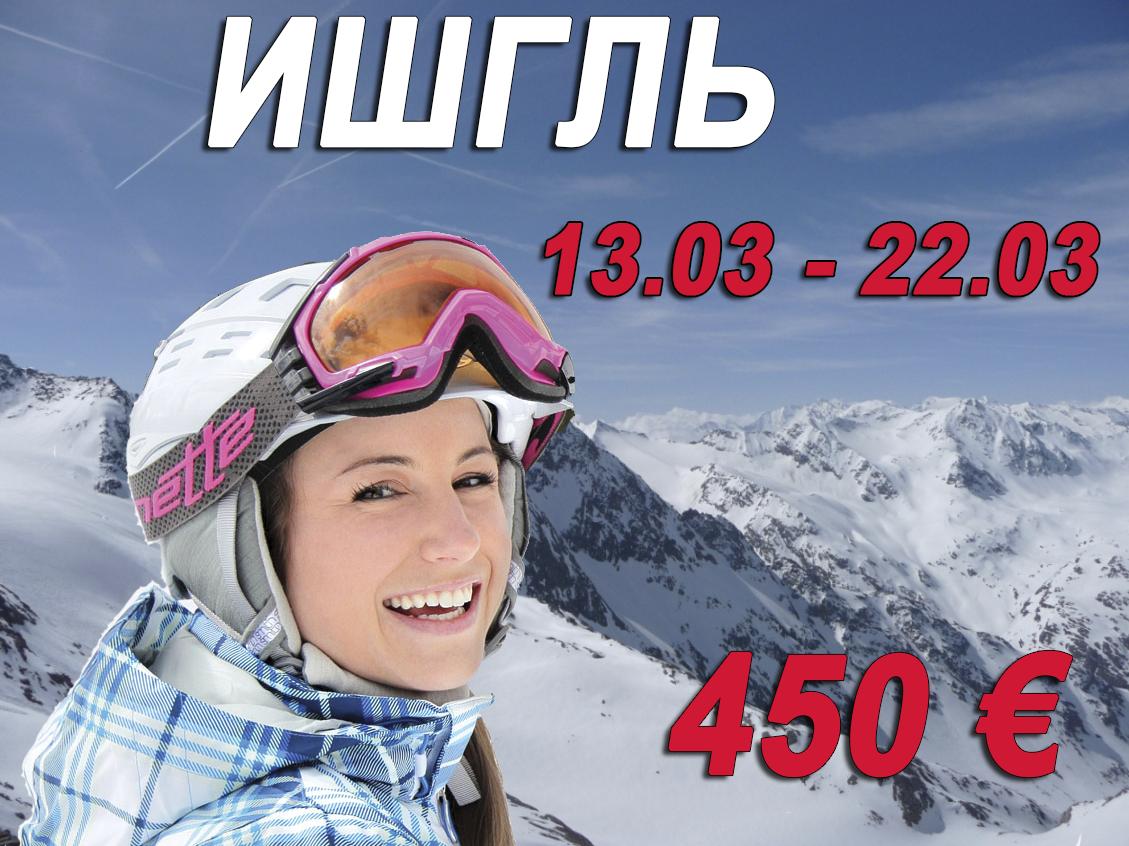 Австрия горнолыжный тур