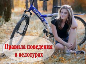 Правила поведения в велотурах